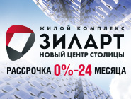 ЖК «ЗИЛАРТ» - новый центр столицы. Все дома–шедевр Новые дома в продаже!